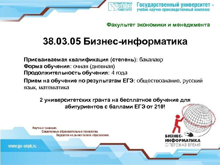Факультет экономики и менеджмента 38. 03. 05 Бизнес-информатика Присваиваемая квалификация (степень): бакалавр Форма обучения: