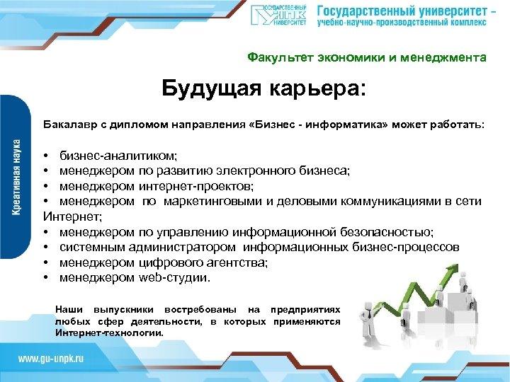 Факультет экономики и менеджмента Будущая карьера: Бакалавр с дипломом направления «Бизнес - информатика» может