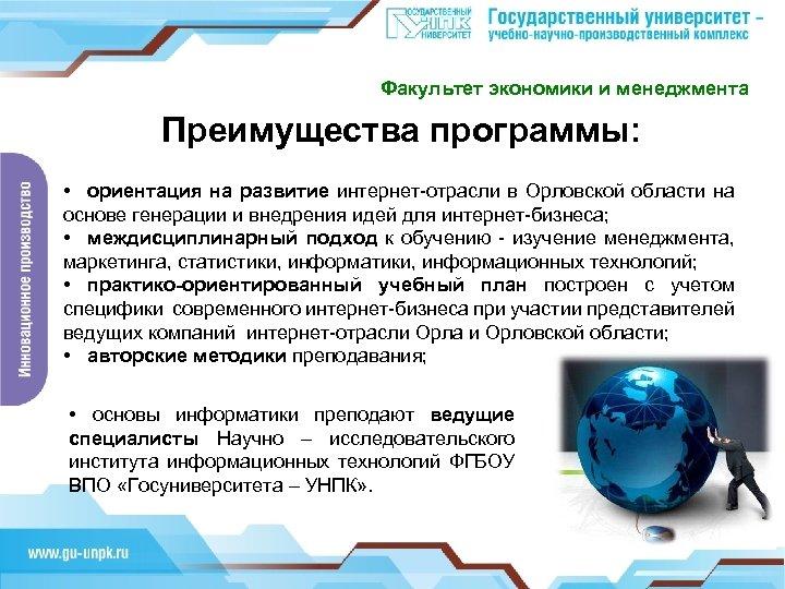 Факультет экономики и менеджмента Преимущества программы: • ориентация на развитие интернет-отрасли в Орловской области