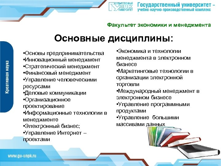 Факультет экономики и менеджмента Основные дисциплины: • Основы предпринимательства • Инновационный менеджмент • Стратегический