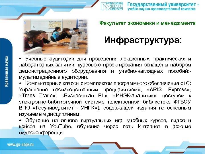 Факультет экономики и менеджмента Инфраструктура: • Учебные аудитории для проведения лекционных, практических и лабораторных
