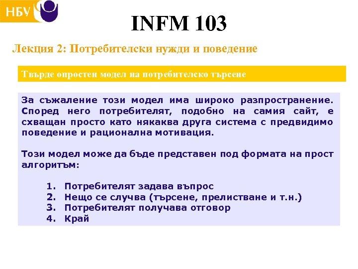 INFM 103 Лекция 2: Потребителски нужди и поведение Твърде опростен модел на потребителско търсене