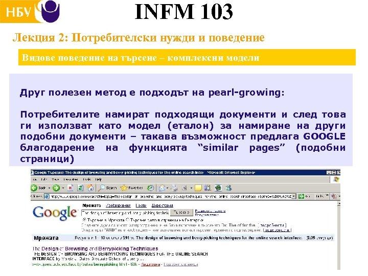 INFM 103 Лекция 2: Потребителски нужди и поведение Видове поведение на търсене – комплексни