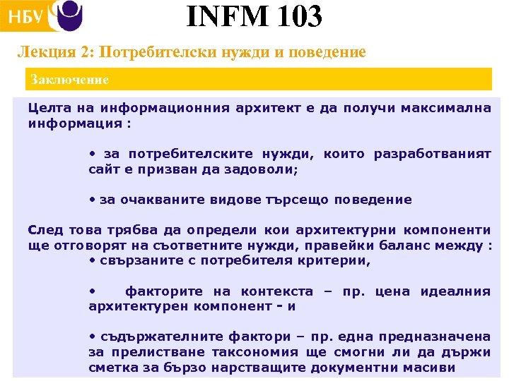 INFM 103 Лекция 2: Потребителски нужди и поведение Заключение Целта на информационния архитект е