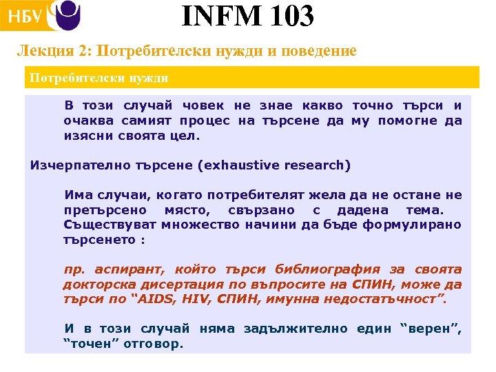 INFM 103 Лекция 2: Потребителски нужди и поведение Потребителски нужди В този случай човек