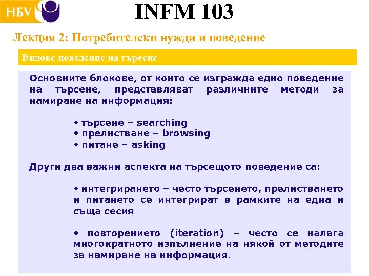 INFM 103 Лекция 2: Потребителски нужди и поведение Видове поведение на търсене Основните блокове,