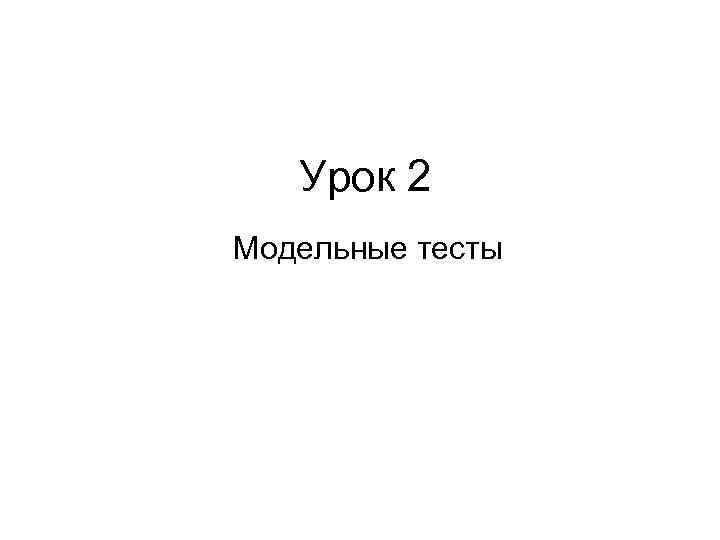Урок 2 Модельные тесты