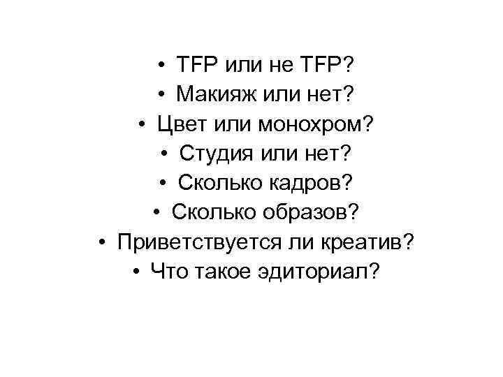 • TFP или не TFP? • Макияж или нет? • Цвет или монохром?