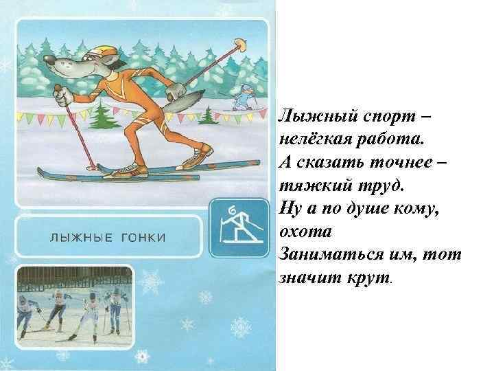 Лыжный спорт – нелёгкая работа. А сказать точнее – тяжкий труд. Ну а по