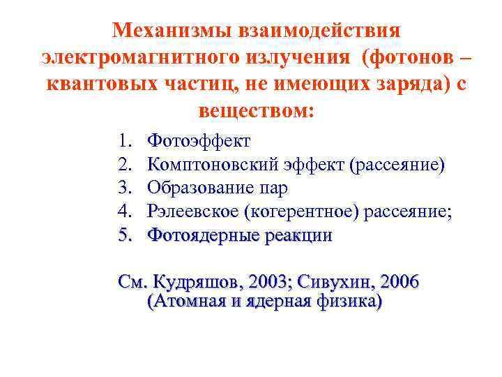 Механизмы взаимодействия электромагнитного излучения (фотонов – квантовых частиц, не имеющих заряда) с веществом: 1.