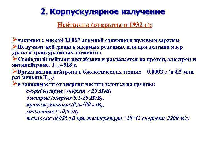 2. Корпускулярное излучение Нейтроны (открыты в 1932 г): Øчастицы с массой 1, 0087 атомной