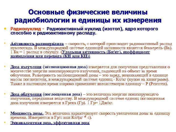 Основные физические величины радиобиологии и единицы их измерения • Радионуклид - Радиоактивный нуклид (изотоп),
