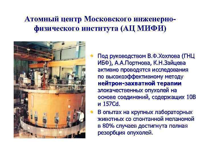 Атомный центр Московского инженернофизического института (АЦ МИФИ) • Под руководством В. Ф. Хохлова (ГНЦ