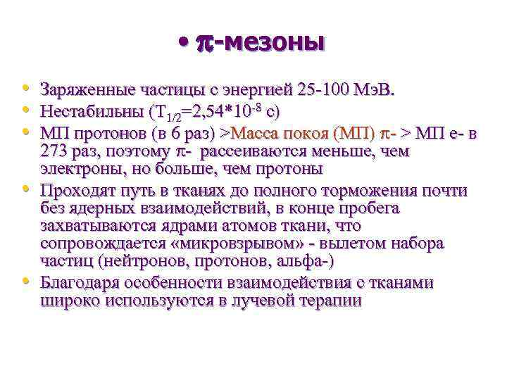 • -мезоны • Заряженные частицы с энергией 25 -100 Мэ. В. • Нестабильны