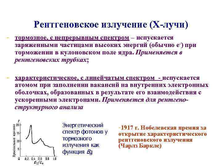 Рентгеновское излучение (Х-лучи) - тормозное, с непрерывным спектром – испускается заряженными частицами высоких энергий