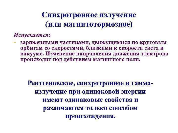 Синхротронное излучение (или магнитотормозное) Испускается: - заряженными частицами, движущимися по круговым орбитам со скоростями,