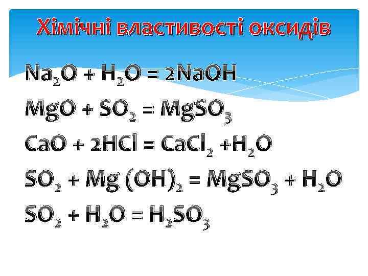 Хімічні властивості оксидів Na 2 O + H 2 O = 2 Na. OH