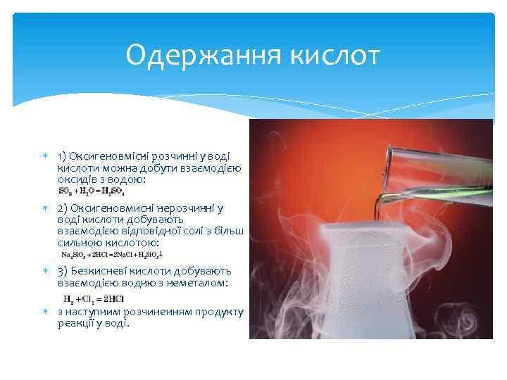 Одержання кислот 1) Оксигеновмісні розчинні у воді кислоти можна добути взаємодією оксидів з водою: