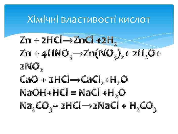 Хімічні властивості кислот Zn + 2 HCl→Zn. Cl +2 H 2 Zn + 4