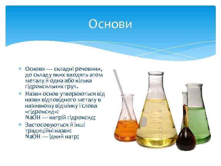 Основи — складні речовини, до складу яких входять атом металу й одна або кілька