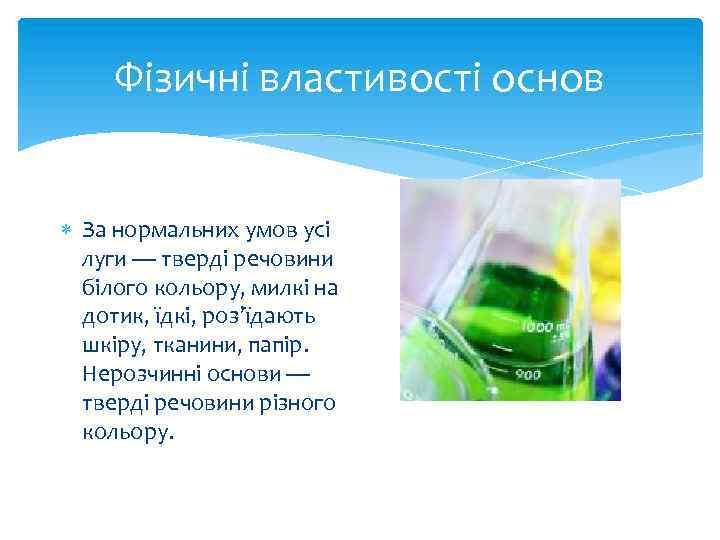 Фізичні властивості основ За нормальних умов усі луги — тверді речовини білого кольору, милкі