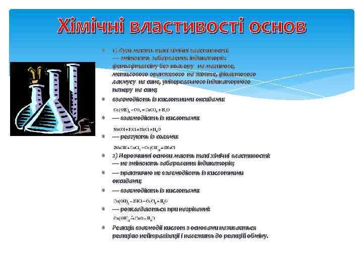 Хімічні властивості основ 1) Луги мають такі хімічні властивості: — змінюють забарвлення індикаторів: фенолфталеїну