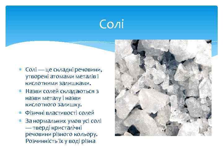 Солі — це складні речовини, утворені атомами металів і кислотними залишками. Назви солей складаються