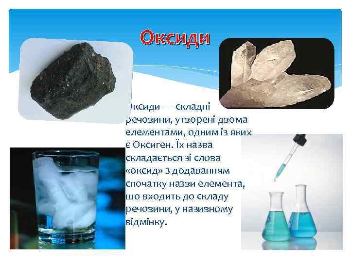 Оксиди — складні речовини, утворені двома елементами, одним із яких є Оксиген. Їх назва