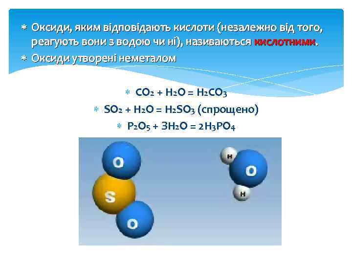 Оксиди, яким відповідають кислоти (незалежно від того, реагують вони з водою чи ні),