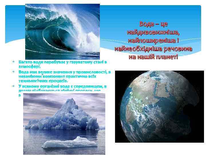 Вода – це найдивовижніша, найпоширеніша і найнеобхідніша речовина на нашій планеті