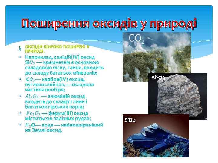 Поширення оксидів у природі Al 2 O 3 Si. O 2