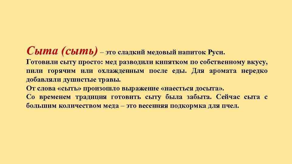 Сыта (сыть) – это сладкий медовый напиток Руси. Готовили сыту просто: мед разводили кипятком