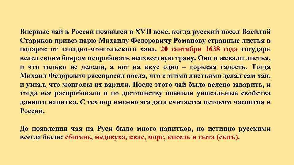 Впервые чай в России появился в XVII веке, когда русский посол Василий Стариков привез