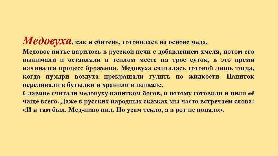 Медовуха, как и сбитень, готовилась на основе меда. Медовое питье варилось в русской печи