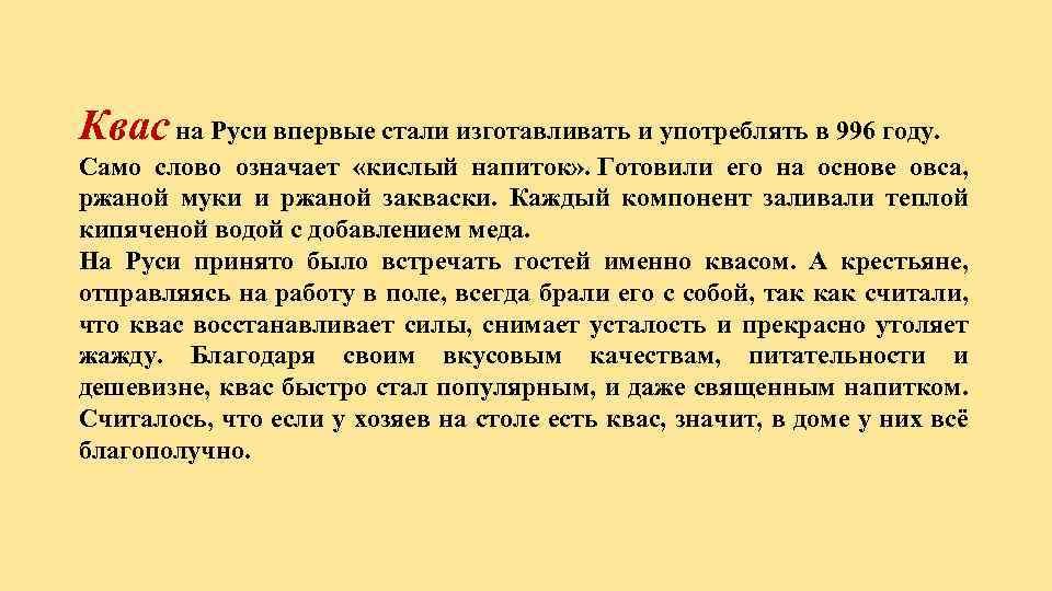 Квас на Руси впервые стали изготавливать и употреблять в 996 году. Само слово означает