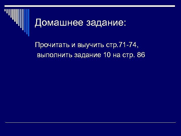 Домашнее задание: Прочитать и выучить стр. 71 -74, выполнить задание 10 на стр. 86