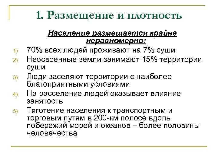 1. Размещение и плотность 1) 2) 3) 4) 5) Население размещается крайне неравномерно: 70%