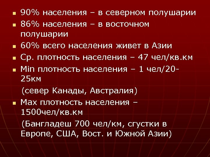 n n n 90% населения – в северном полушарии 86% населения – в восточном