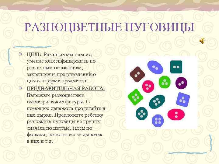 РАЗНОЦВЕТНЫЕ ПУГОВИЦЫ ЦЕЛЬ: Развитие мышления, умение классифицировать по различным основаниям, закрепление представлений о цвете