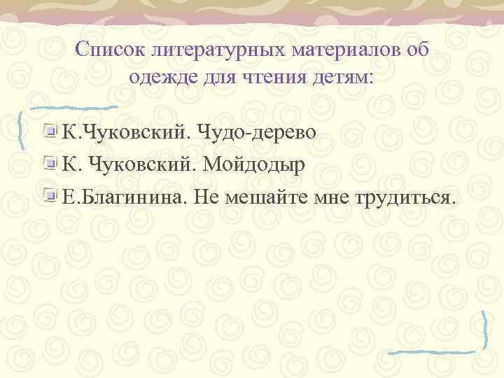 Список литературных материалов об одежде для чтения детям: К. Чуковский. Чудо-дерево К. Чуковский. Мойдодыр
