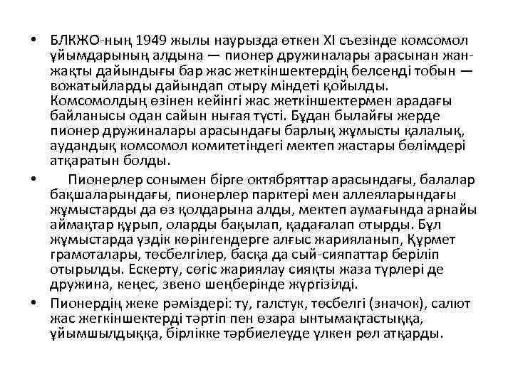 • БЛКЖО-ның 1949 жылы наурызда өткен XI съезінде комсомол ұйымдарының алдына — пионер
