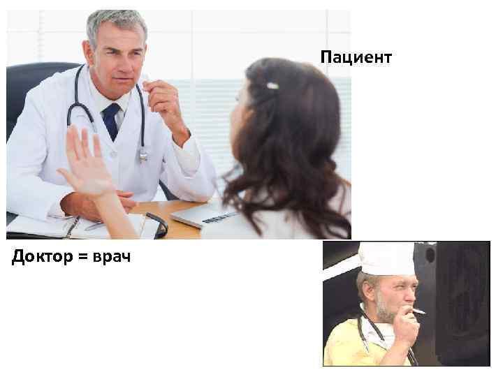 Пациент Доктор = врач