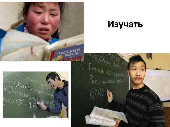 Изучать