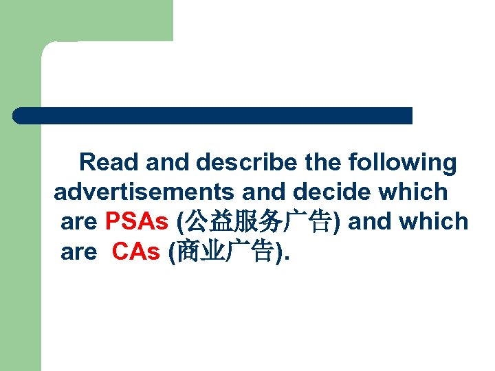 Read and describe the following advertisements and decide which are PSAs (公益服务广告) and which