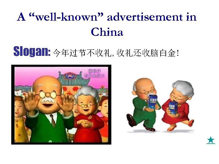 "A ""well-known"" advertisement in China Slogan: 今年过节不收礼, 收礼还收脑白金! ★"