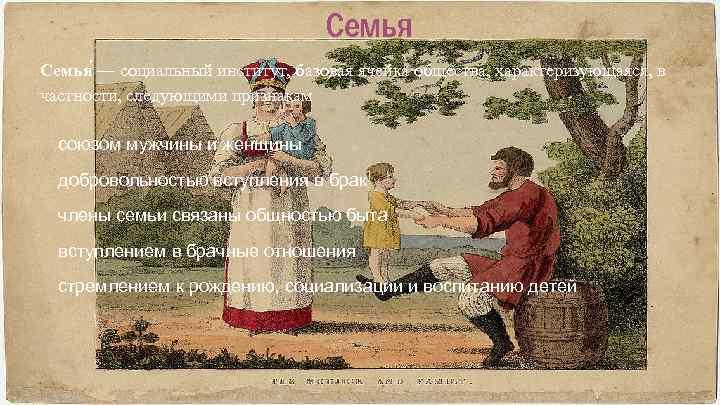 Семья — социальный институт, базовая ячейка общества, характеризующаяся, в частности, следующими признакам союзом мужчины