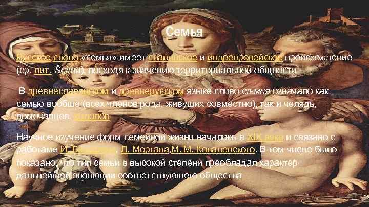 Семья Русское слово «семья» имеет славянское и индоевропейское происхождение (ср. лит. Šeima), восходя к