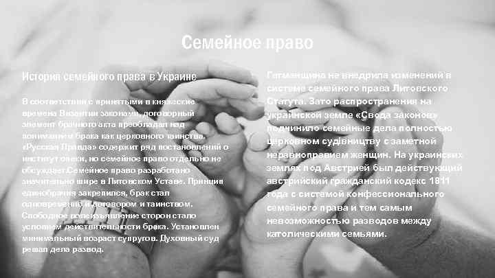 Семейное право История семейного права в Украине В соответствии с принятыми в княжеские времена