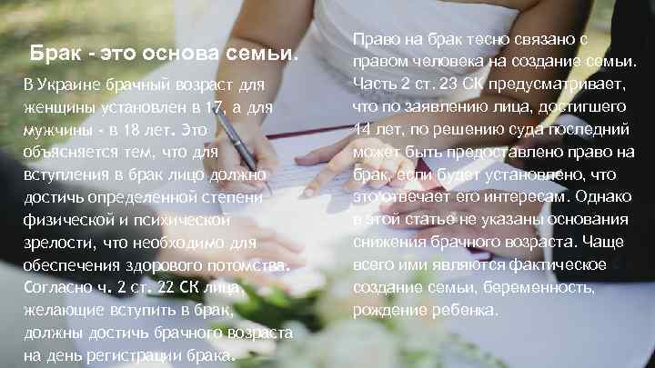 Брак - это основа семьи. В Украине брачный возраст для женщины установлен в 17,