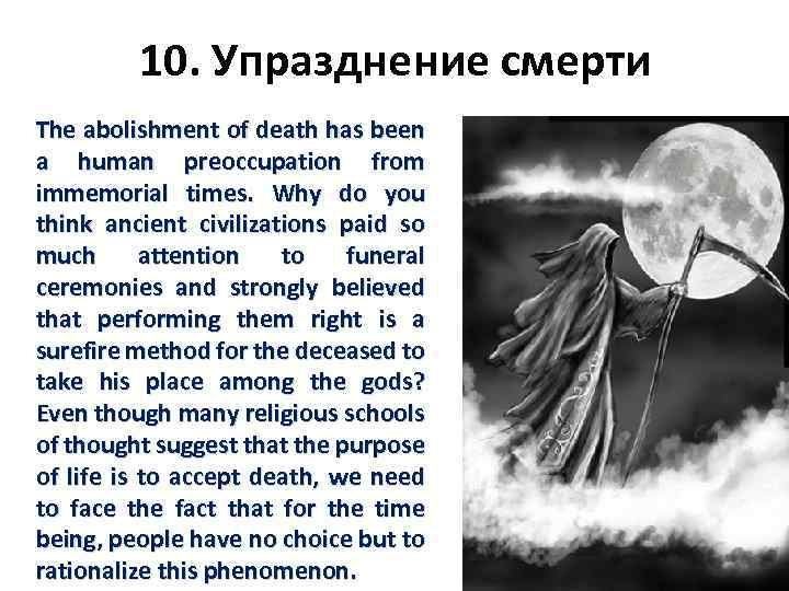 10. Упразднение смерти The abolishment of death has been a human preoccupation from immemorial